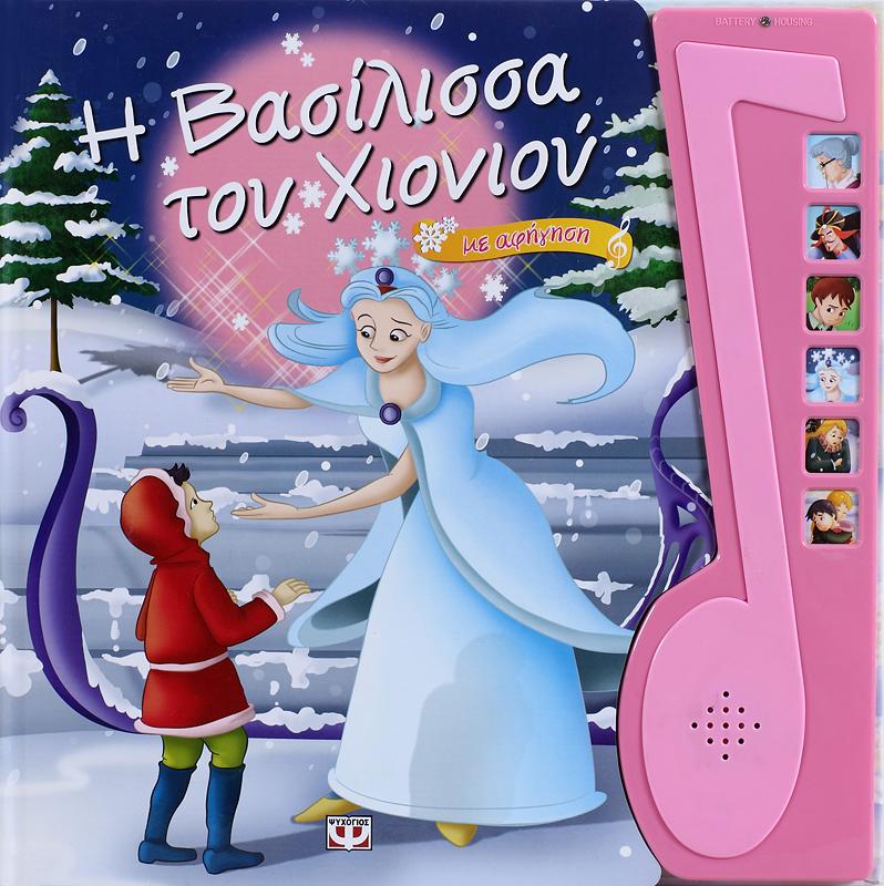 Η Βασίλισσα Του Χιονιού Με Αφήγηση bibliopoleio biblia paidika