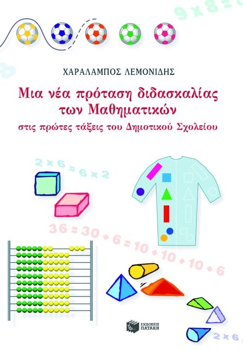 Μια νέα πρόταση διδασκαλίας των μαθηματικών στις πρώτες τάξεις του δημοτικού