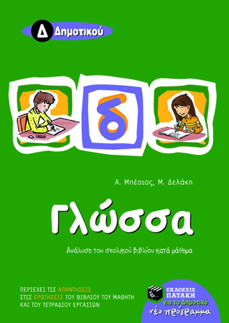 Γλώσσα Δ΄ Δημοτικού   Ανάλυση του σχολικού βιβλίου κατά μάθημα