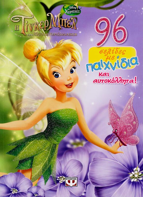 Disney Νεράιδες, Η Τινκερ Μπελ Και Η Μεγάλη Νεραϊδοδιασωση - 96 Σελίδες Με Παιχν bibliopoleio biblia paidika