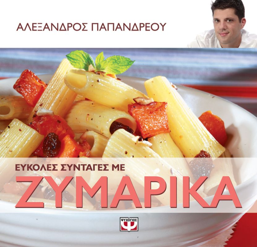 Εύκολες Συνταγές Με Ζυμαρικά bibliopoleio biblia poikila uemata