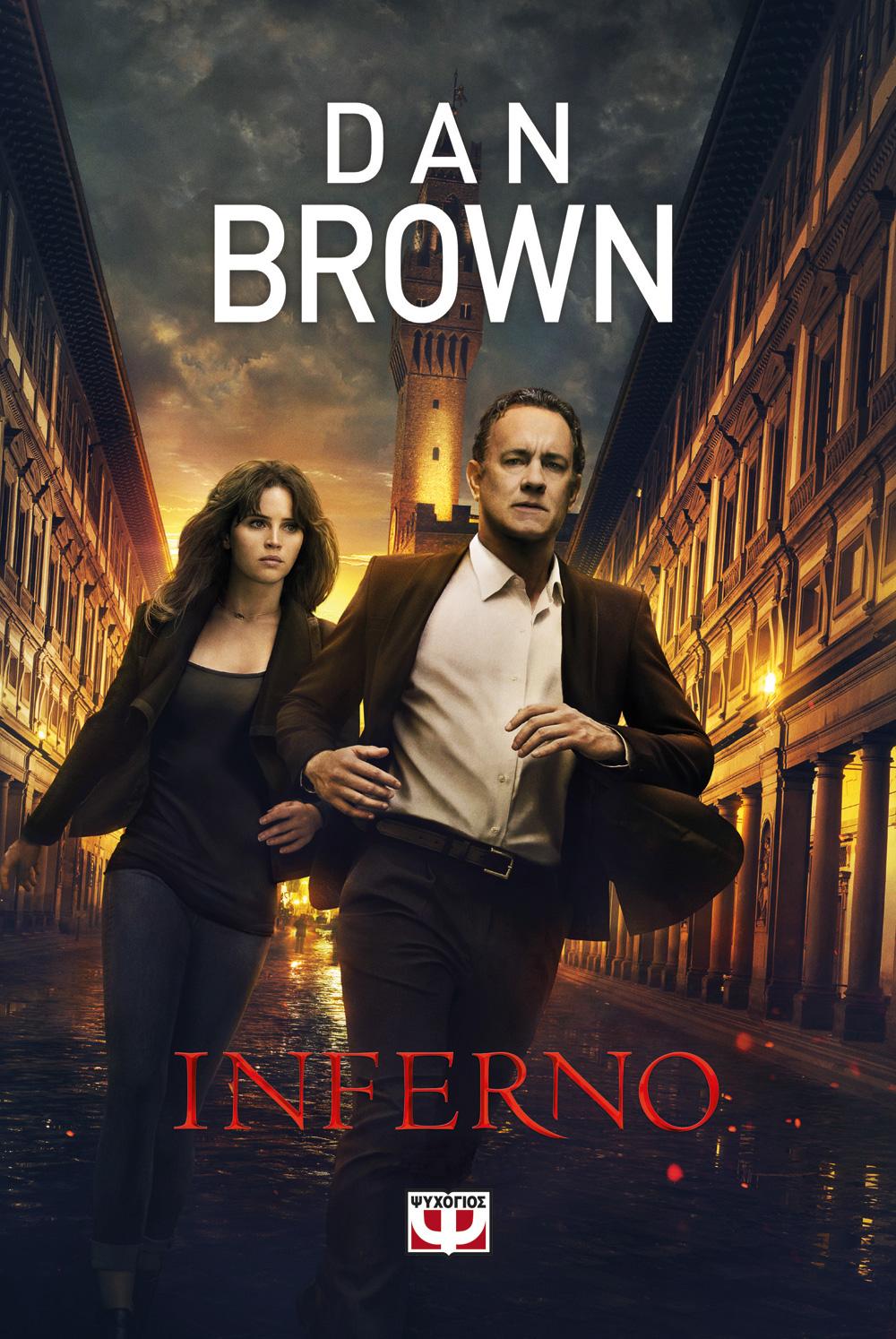 Inferno του Dan Brown bibliopoleio biblia jenh logotexnia