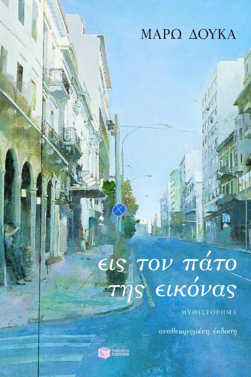 Εις Τον Πάτο Της Εικόνας bibliopoleio biblia ellhnikh logotexnia