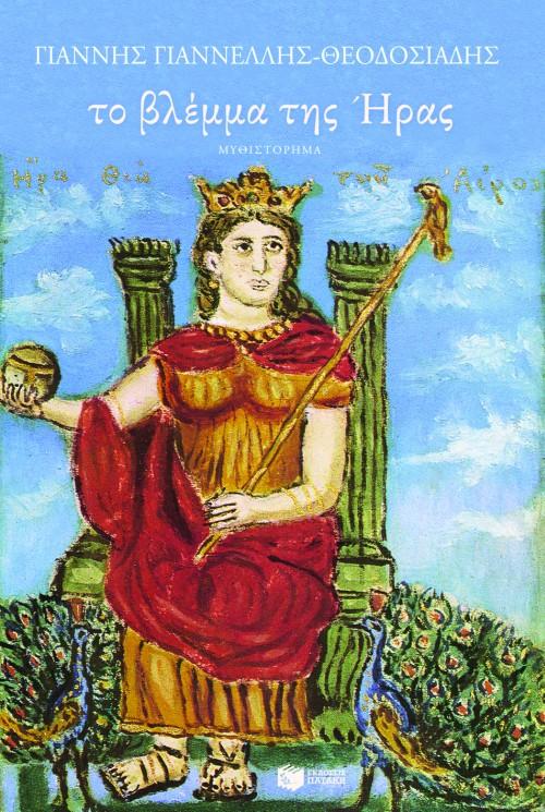 Το Βλέμμα Της Ήρας του Γιάννη Γιαννέλλη-Θεοδοσιάδη bibliopoleio biblia ellhnikh logotexnia