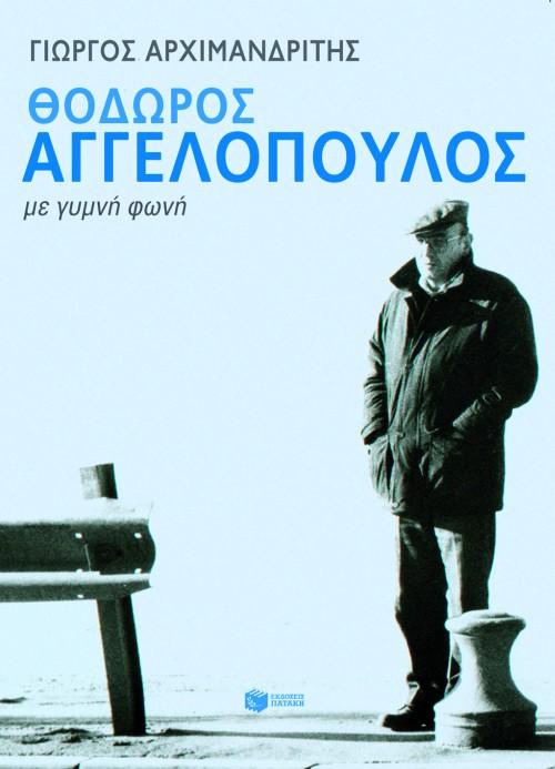 Θόδωρος Αγγελόπουλος - Με Γυμνή Φωνή bibliopoleio biblia poikila uemata