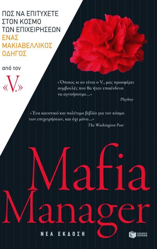 Mafia Manager, Πως Να Πετυχετε Στον Κόσμο Των Επιχειρήσεων bibliopoleio biblia poikila uemata