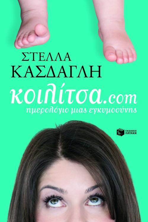 Κοιλίτσα.com - Ημερολόγιο Μιας Εγκυμοσύνης bibliopoleio biblia ellhnikh logotexnia