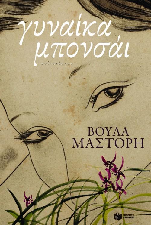 Η Γυναίκα-Μπονσάι bibliopoleio biblia ellhnikh logotexnia