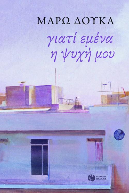 Γιατί Εμένα Ψυχή Μου της Μάρως Δούκα bibliopoleio biblia ellhnikh logotexnia