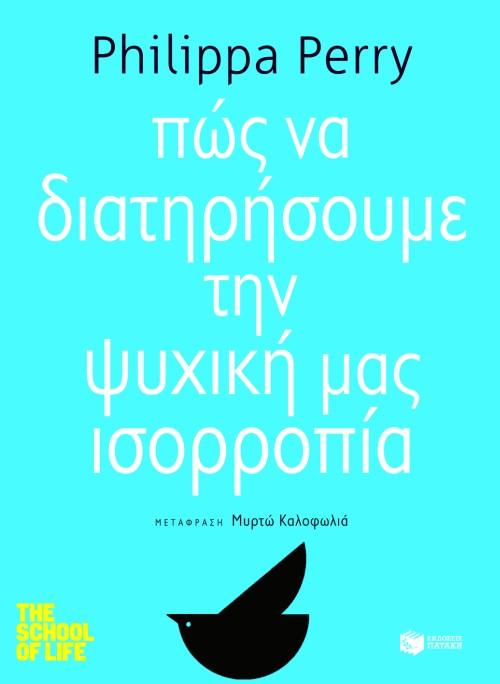 Πως Να Διατηρήσουμε Την Ψυχική Μας Ισορροπία της Philippa Perry bibliopoleio biblia jenh logotexnia