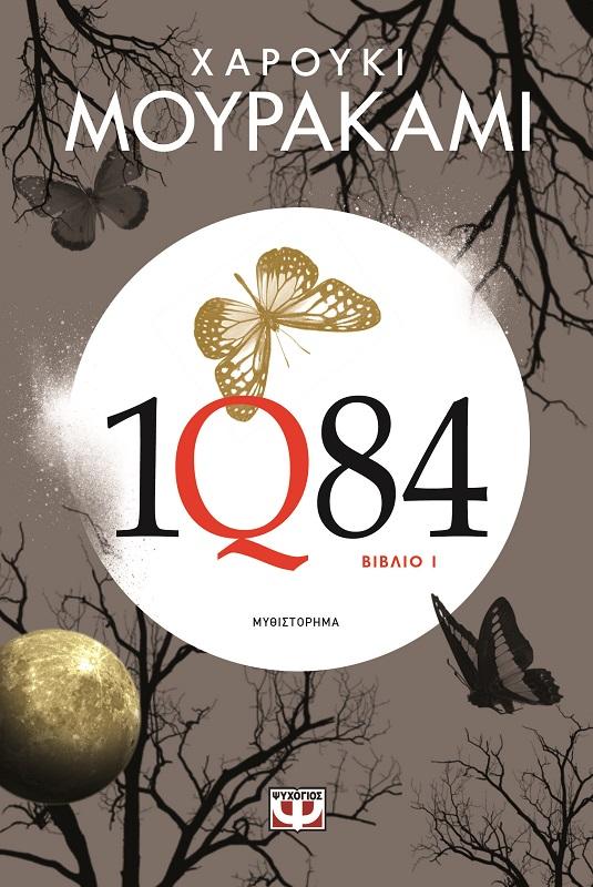 1Q84 - Βιβλίο 1