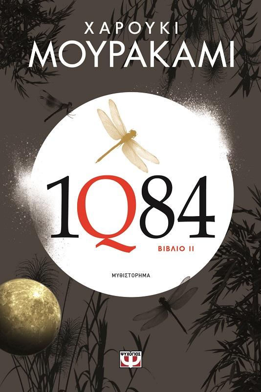1Q84 - Βιβλίο 2 bibliopoleio biblia jenh logotexnia