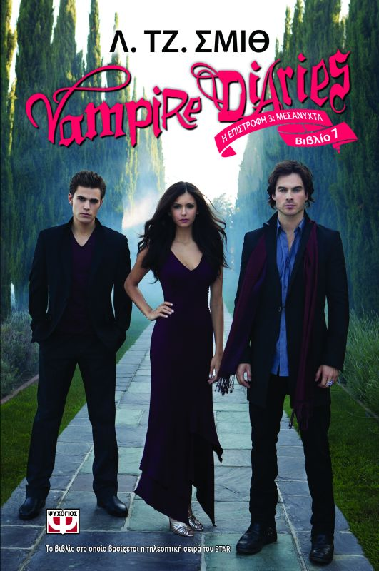 Vampire Diaries 7 - Η Επιστροφή 3, Μεσάνυχτα bibliopoleio biblia jenh logotexnia
