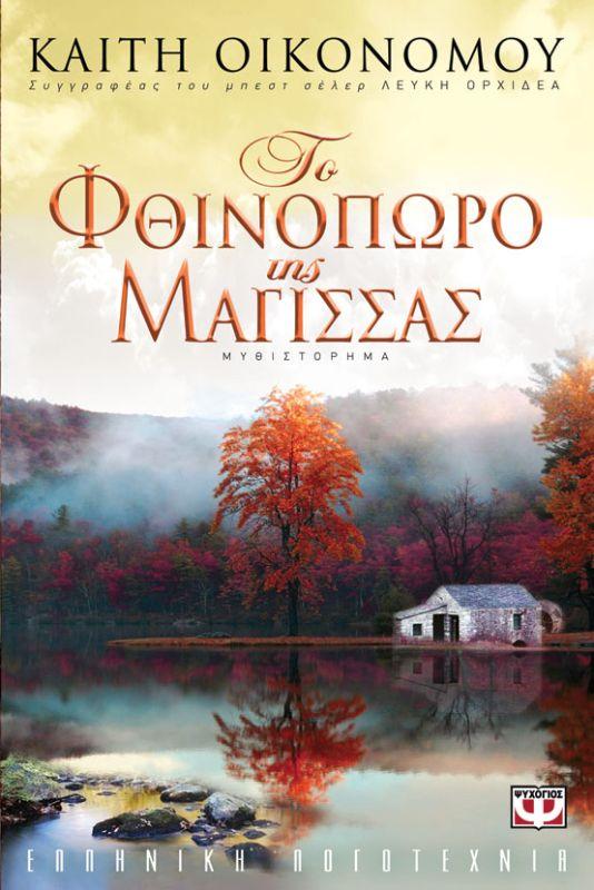 Το Φθινόπωρο Της Μάγισσας της Καίτης Οικονόμου bibliopoleio biblia ellhnikh logotexnia
