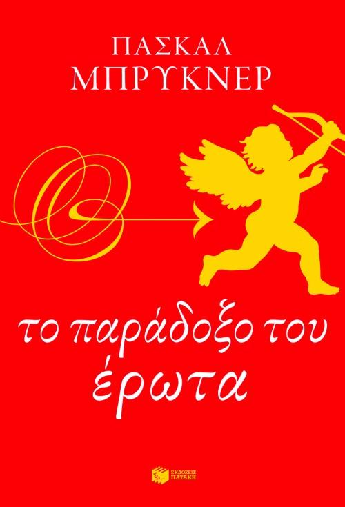 Το Παράδοξο Του Έρωτα του Πασκάλ Μπρυκνέρ bibliopoleio biblia jenh logotexnia