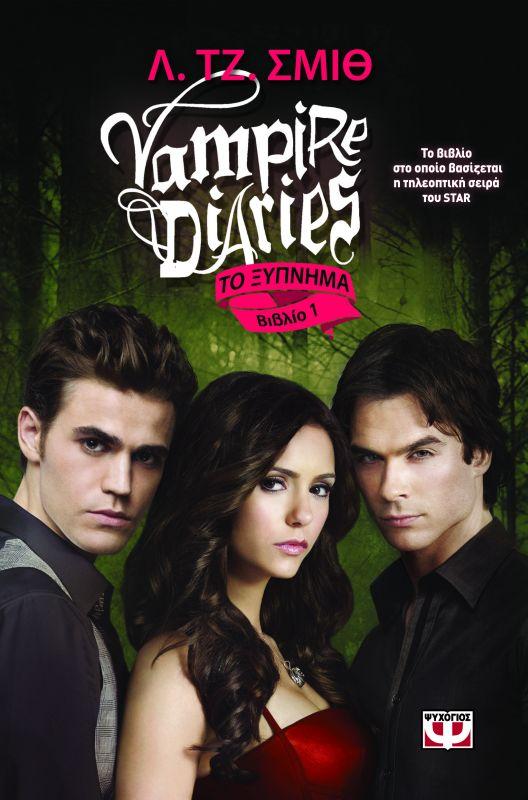 Vampire Diaries 1, Το Ξυπνημα της Λ. Τζ. Σμιθ bibliopoleio biblia jenh logotexnia