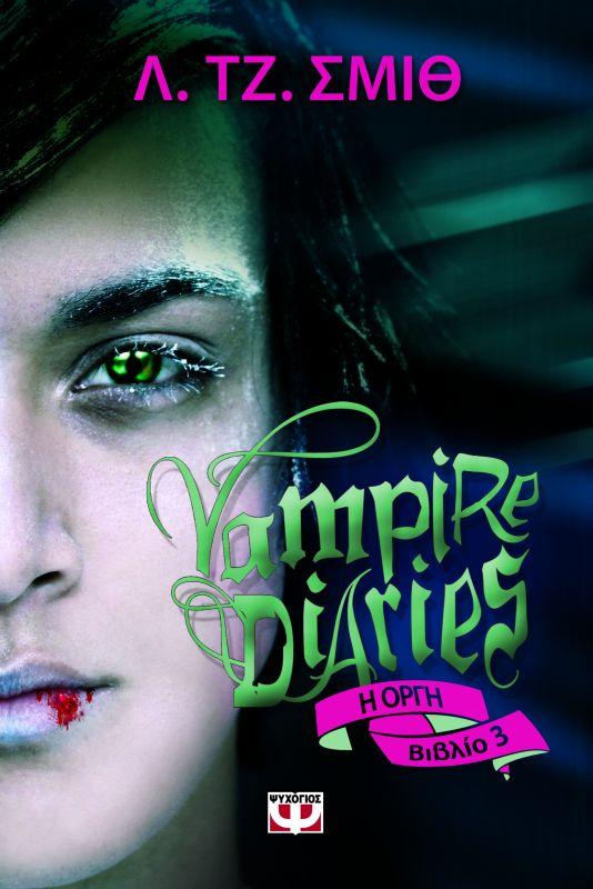 Vampire Diaries 3, Η Οργή της Λ. Τζ. Σμιθ bibliopoleio biblia jenh logotexnia