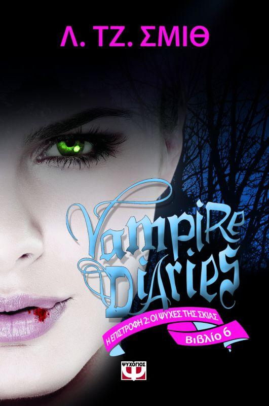 Vampire Diaries 6, Η Επιστροφή 2, Ψυχές Στο Σκοτάδι της Λ. Τζ. Σμιθ bibliopoleio biblia jenh logotexnia
