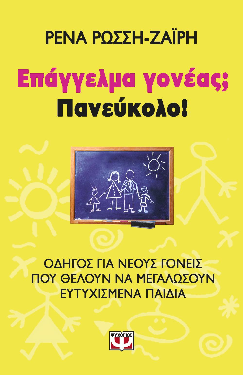 Επάγγελμα Γονέας; Πανεύκολο, της Ρένας Ρώσση-Ζαϊρη bibliopoleio biblia poikila uemata