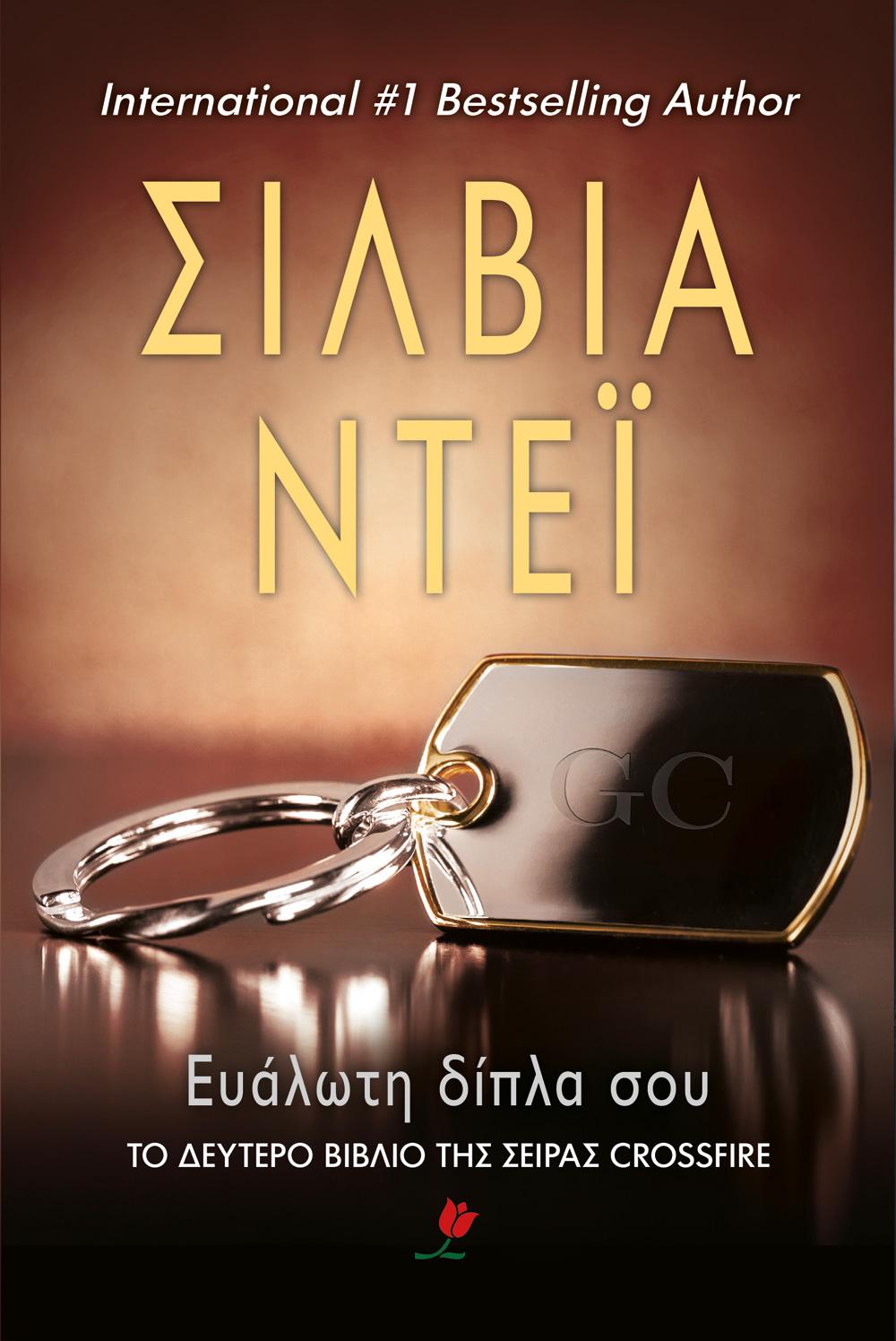 Ευάλωτη Δίπλα Σου της Σύλβια Ντέι bibliopoleio biblia jenh logotexnia
