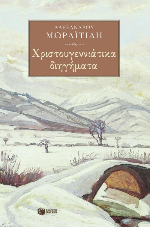 Τα Χριστουγεννιάτικα Διηγήματα του Αλέξανδρου Μωραϊτίδης bibliopoleio giortina biblia neanika