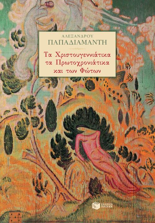 Τα Χριστουγεννιάτικα, Τα Πρωτοχρονιάτικα και Των Φώτων του Αλέξανδρου Παπαδιαμάν bibliopoleio giortina biblia neanika