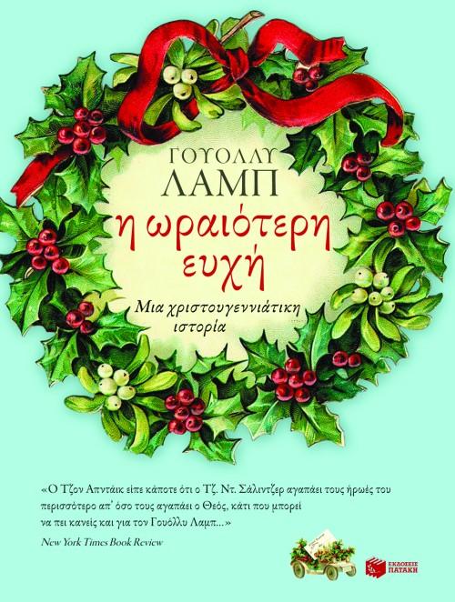 Η Ωραιότερη Ευχή. Μιά Χριστουγεννιάτικη Ιστορία. bibliopoleio giortina biblia neanika