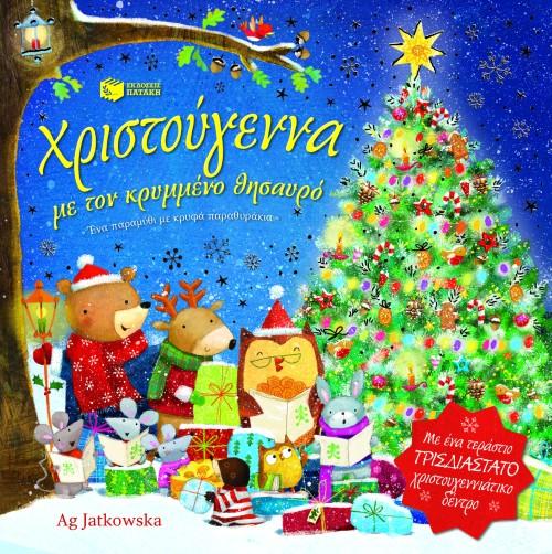 Χριστούγεννα με τον Κρυμμένο Θησαυρό της Άννας Κοντολέων bibliopoleio giortina biblia paidika