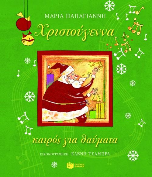 Χριστούγεννα - καιρός για θαύματα της Παπαγιάννη Μαρία, Με Μουσική bibliopoleio giortina biblia paidika