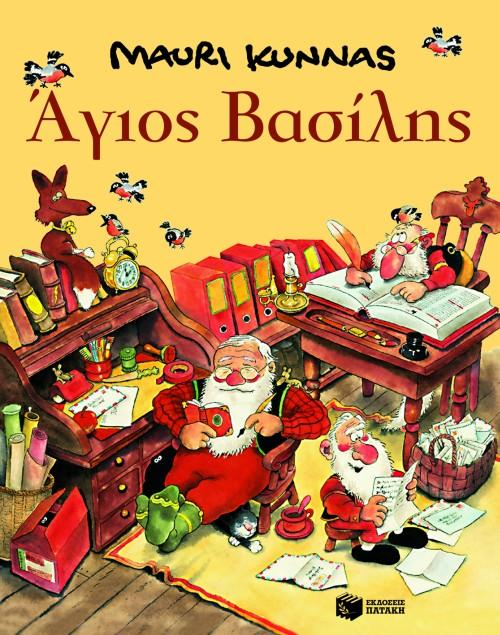 Άγιος Βασίλης του Kunnas Mauri bibliopoleio giortina biblia paidika