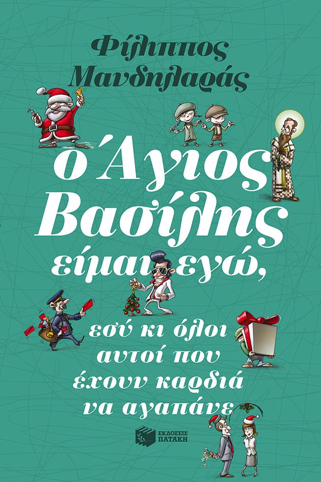 Ο Άγιος Βασίλης Είμαι Εγώ, Εσύ και Όλοι Αυτοί που Έχουν Καρδιά να Αγαπάνε του Φί bibliopoleio giortina biblia neanika