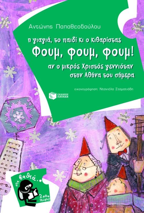 Η Γιαγιά, Το Παιδί κι ο Κιθαρίστας Φουμ Φουμ Φουμ του Αντώνη Παπαθεοδούλου bibliopoleio giortina biblia neanika