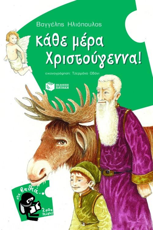Κάθε Μέρα Χριστούγεννα του Βαγγέλη Ηλιόπουλου bibliopoleio giortina biblia neanika