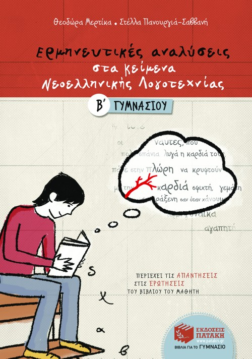 Ερμηνευτικές Αναλύσεις Στα Κείμενα Νεοελληνικής Λογοτεχνίας Β Γυμνασίου - Μερτίκ bibliopoleio biblia sxolika