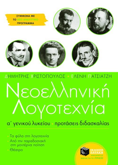 Νεοελληνική λογοτεχνία Α Γενικού Λυκείου. Προτάσεις διδασκαλίας bibliopoleio biblia sxolika
