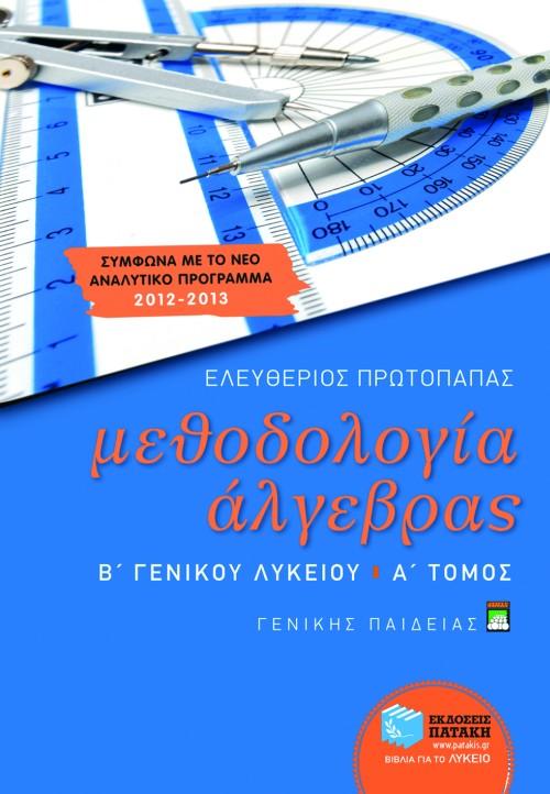 Μεθοδολογία Άλγεβρας Β Γενικού Λυκείου- Α Τόμος bibliopoleio biblia sxolika