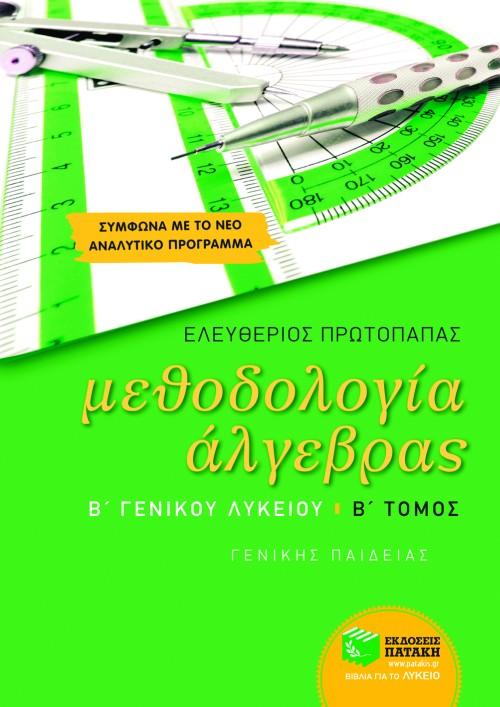 Μεθοδολογία Άλγεβρας Β Γενικού Λυκείου- Β Τόμος bibliopoleio biblia sxolika