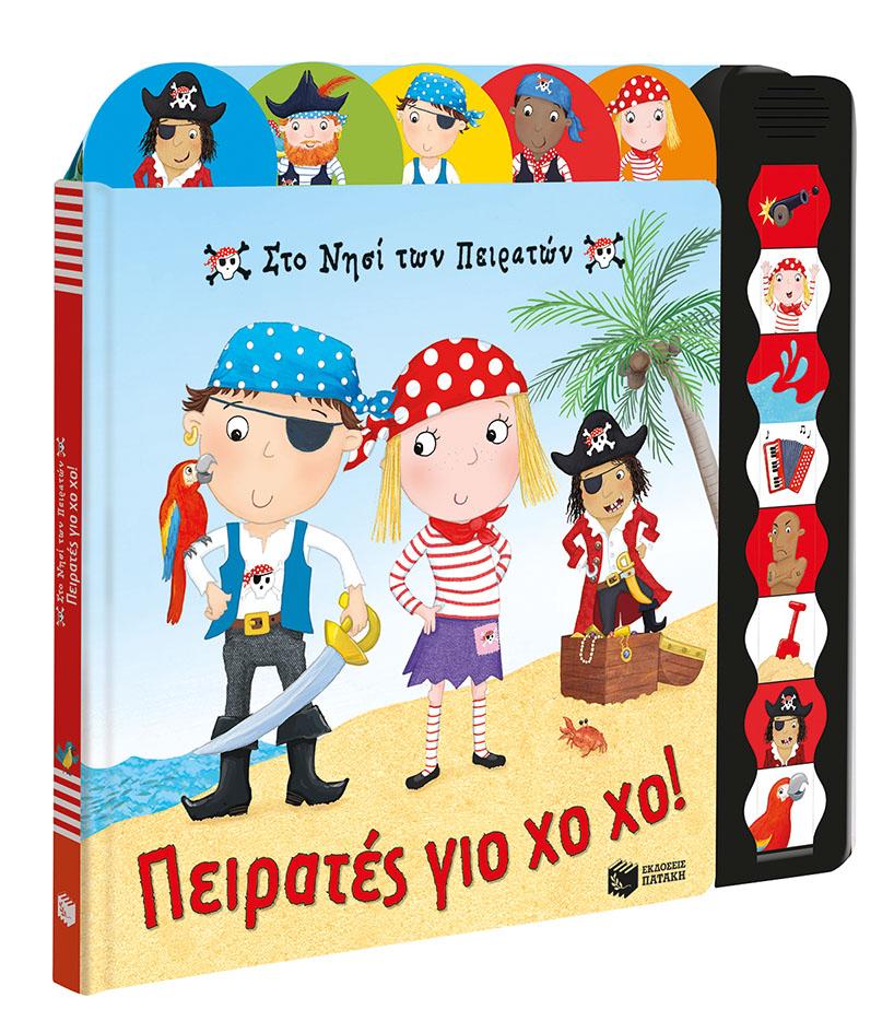 Στο Νησί Των Πειρατών - Πειρατές Γιο Χοχο! bibliopoleio biblia paidika