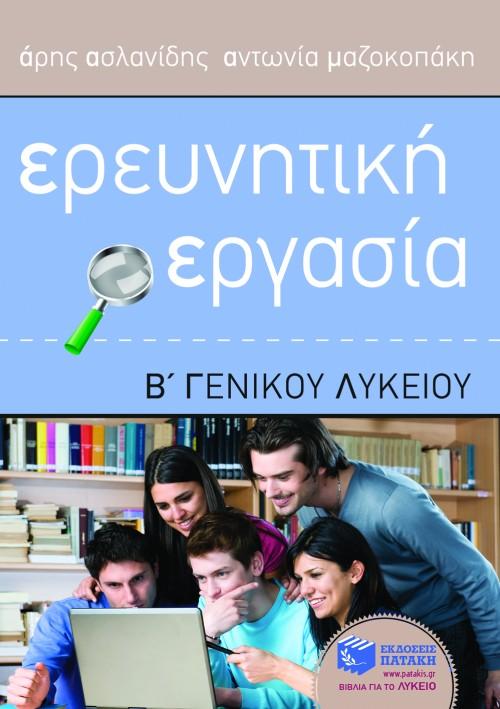 Ερευνητική Εργασία Β΄ Γενικού Λυκείου - Ασλανίδης, Μαζοκοπάκη bibliopoleio biblia sxolika