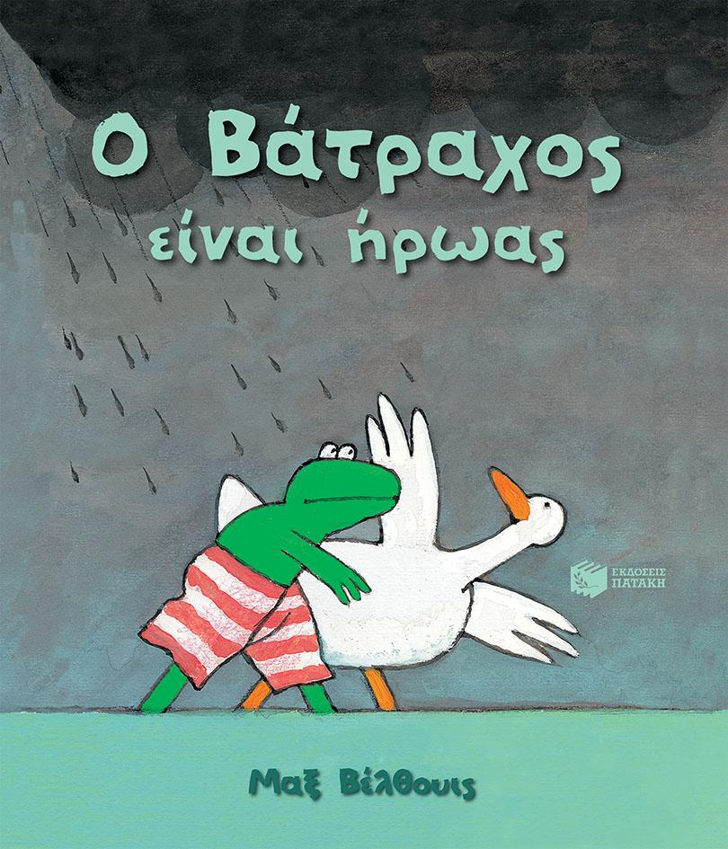 Ο Βάτραχος Είναι Ήρωας - Μεσαίο Σχήμα bibliopoleio biblia paidika