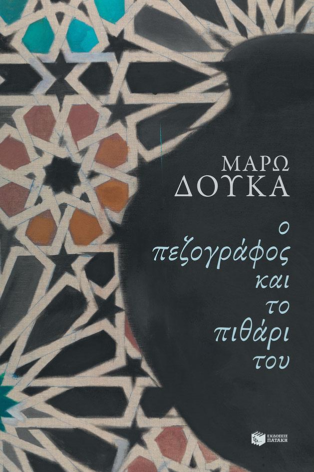Ο Πεζογράφος και το Πιθάρι του της Μάρως Δούκα bibliopoleio biblia ellhnikh logotexnia