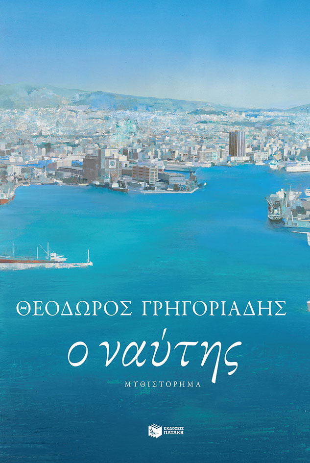 Ο Ναύτης του Θεόδωρου Γρηγοριάδη bibliopoleio biblia ellhnikh logotexnia