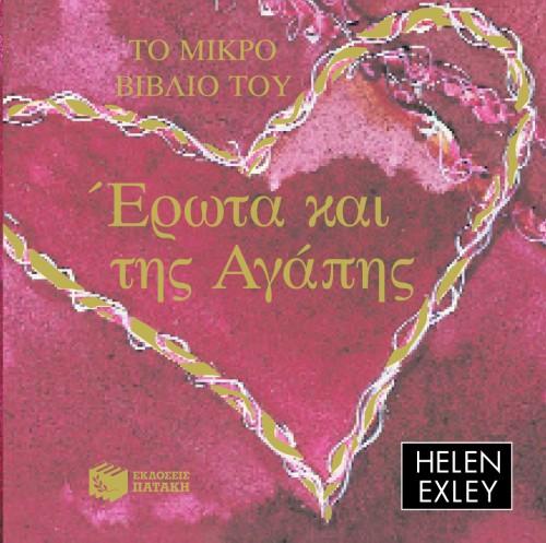 Το Μικρό Βιβλίο Του Ερωτά Και Της Αγάπης bibliopoleio biblia poikila uemata