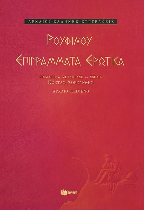 Επιγράμματα Ερωτικά του Ρουφίνου bibliopoleio biblia poikila uemata