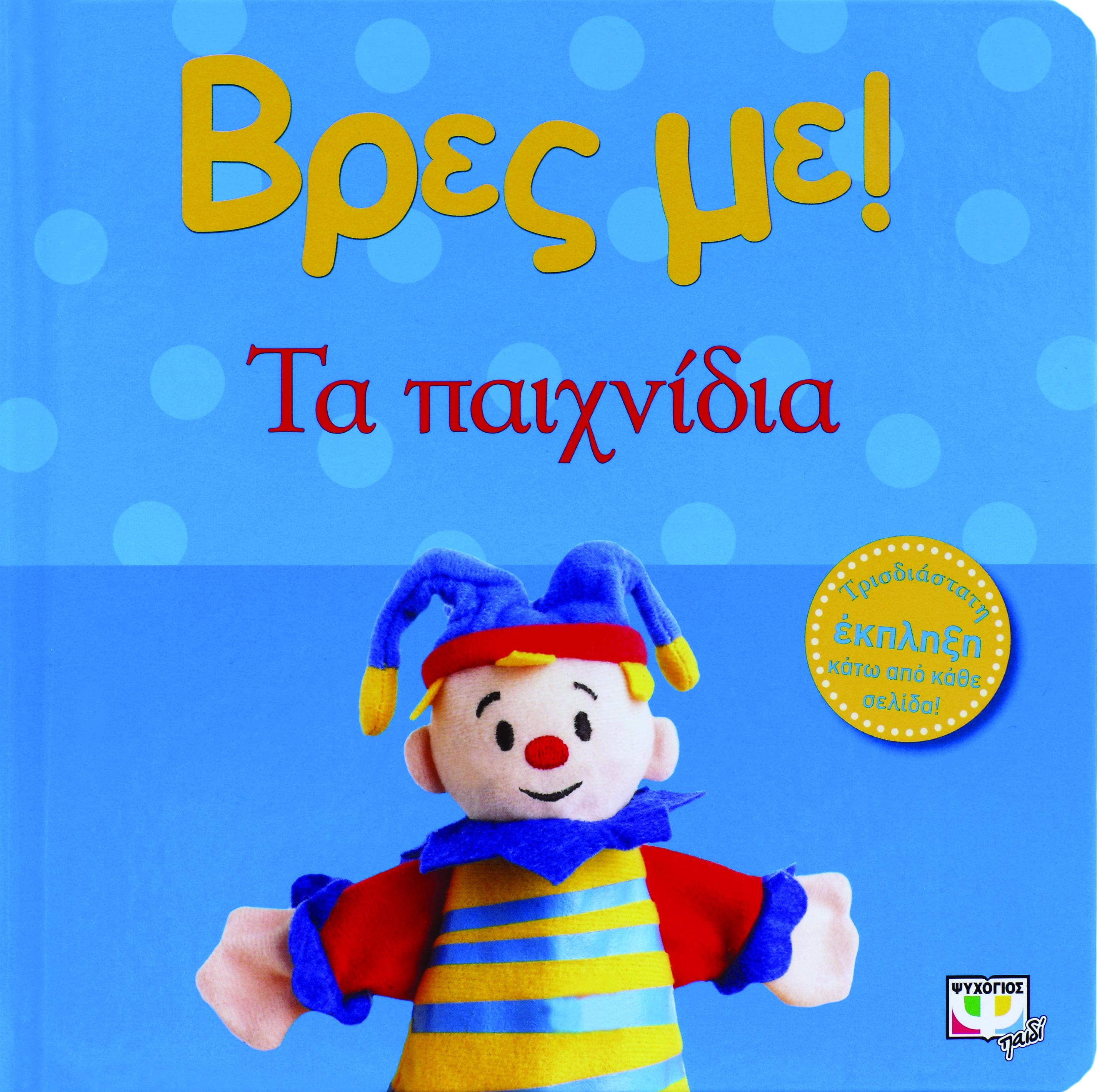 Βρες Με! Τα Παιχνίδια bibliopoleio biblia paidika