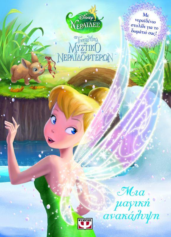 Disney Νεράιδες: Τινκερ Μπελ Το Μυστικό Των Νεραϊδοφτερών - Μια Μαγική Ανακάλυψη bibliopoleio biblia paidika