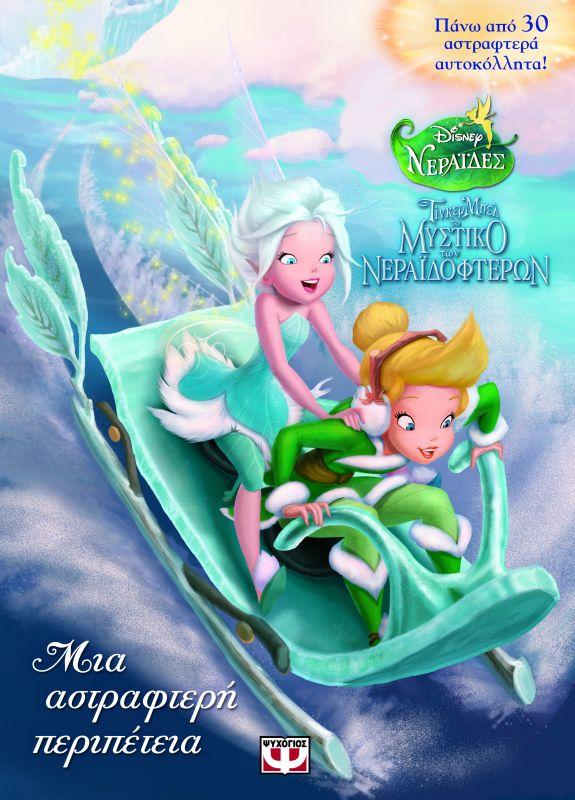 Disney Νεράιδες: Τινκερ Μπελ Το Μυστικό Των Νεραϊδοφτερών - Μια Αστραφτερή Περιπ bibliopoleio biblia paidika
