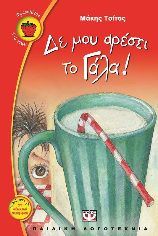 Δε Μου Αρέσει Το Γάλα! bibliopoleio biblia paidika