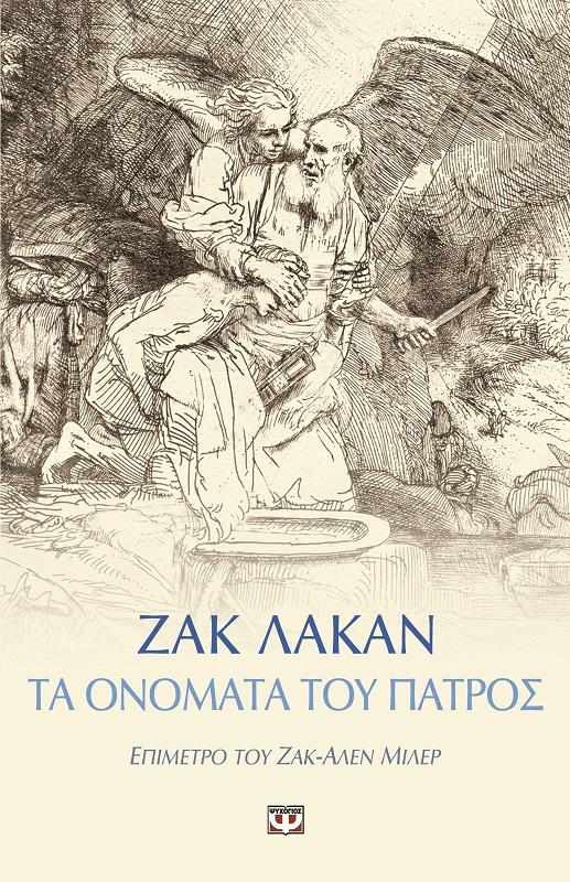 Τα Ονόματα Του Πατρός bibliopoleio biblia ueorhtikes episthmes