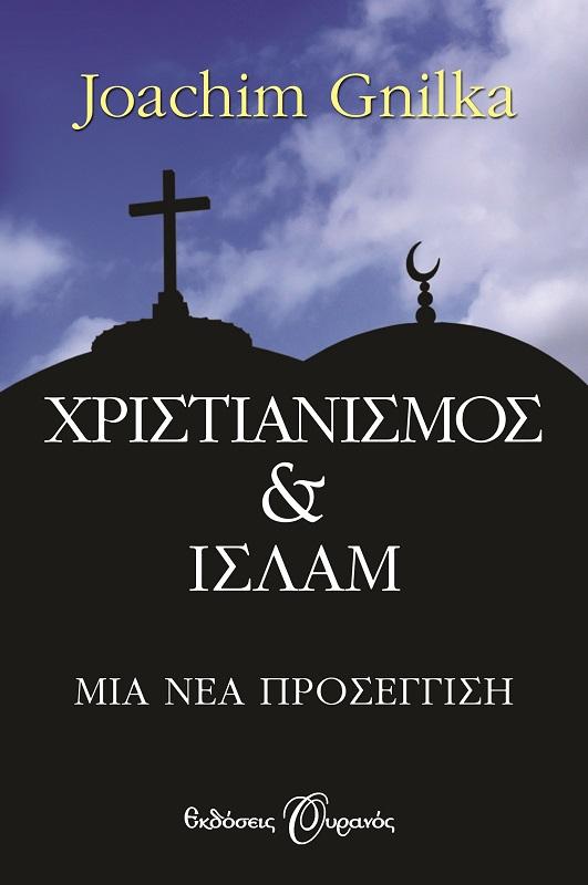Χριστιανισμός Και Ισλάμ, Μια Νέα Προσέγγιση bibliopoleio biblia poikila uemata